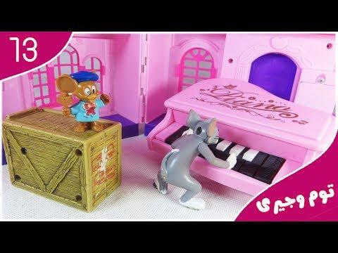 توم يعزف على البيانو 😺  ويزعج جيرى  ويفسد موعده 🐭    -  مسلسل توم وجيرى |  الحلقة 13