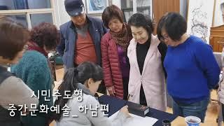 밀양 시민주도형 중간문화예술_하남 콜라보