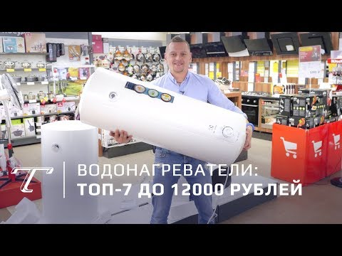 ТОП-7 водонагревателей до 12000 рублей