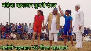 नीरज पहलवान VS शलोनी पहलवान कुश्ती दंगल प्रतियोगिता चुहड़पुर कलां हरियाणा 2019