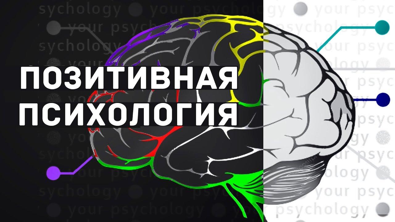 Что такое позитивная психология?