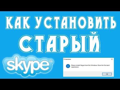 Как установить старый Skype. Skype в Windows 10