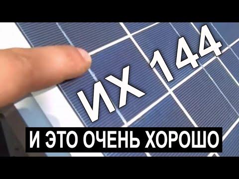 Тестирование солнечной панели
