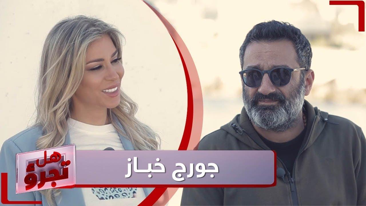 جورج خبّاز لـ هل تجرؤ: ثورة لبنان لم تكتمل.. ومفاجأة بعمل فني عربي