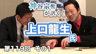 意外な日本のマジックの歴史【CGS 神谷宗幣 上口龍生 第119-1回】