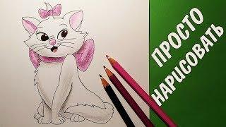 ❤Как нарисовать КРАСИВУЮ КОШКУ❤ шаг за шагом. Рисунки для детей и начинающих