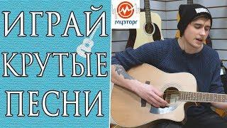 Download Красивые и Простые Песни на Гитаре с Аккордами Для Новичков (Часть 5) Mp3 and Videos