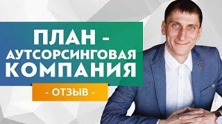 План – аутсорсинговая компания! Отзыв Сергея Кимяева о тренинге Турбо – запуск товарного бизнеса.