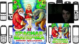 Мобильные пиксели: Красная шапочка: Зимняя Эро-Сказка (Red Hat: Christmas)
