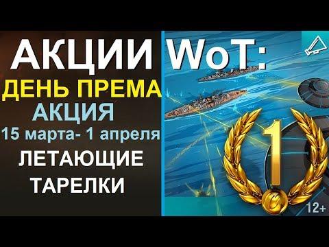 АКЦИИ WoT: Халява ДЕНЬ ПРЕМА. Скидка на ЗОЛОТО. Акция на WZ-131-1 Летающие тарелки в кораблях.