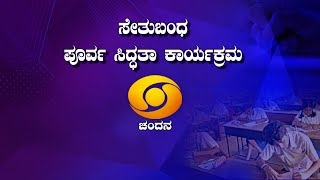 9th Class | Science | Day-18 | Bridge Course | 10AM to 10.30AM | 12-08-2020 | DD Chandana