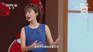 [健康之路]攒足长寿本钱(三) 为什么贫血会引起乏力| CCTV科教