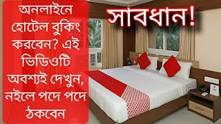 Online hotel booking system | Online hotel booking tips and tricks