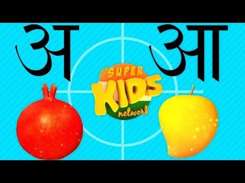 A se anar aa se aam | Varnamala Geet Hindi | Alphabet Song | Hindi Poems | Super Kids Network India