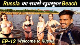 Saint Petersburg Beach / Russian Beach Walk / Indian in Russia / Travel with Praj / Russian Beach