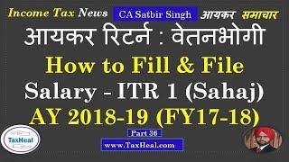 Hoe in te Vullen & File Salaris ITR 1 Sahaj voor AY 2018-19 (FY 2017-18) : inkomstenbelasting :