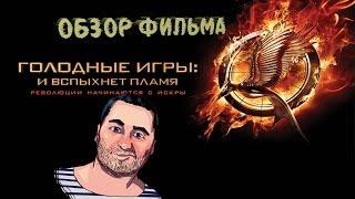 ОБЗОР фильма ГОЛОДНЫЕ ИГРЫ 2: И ВСПЫХНЕТ ПЛАМЯ (The Hunger Games: Catching Fire)