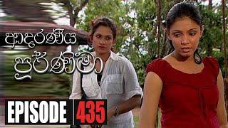 Adaraniya Purnima | Episode 435 08th March 2021 Thumbnail