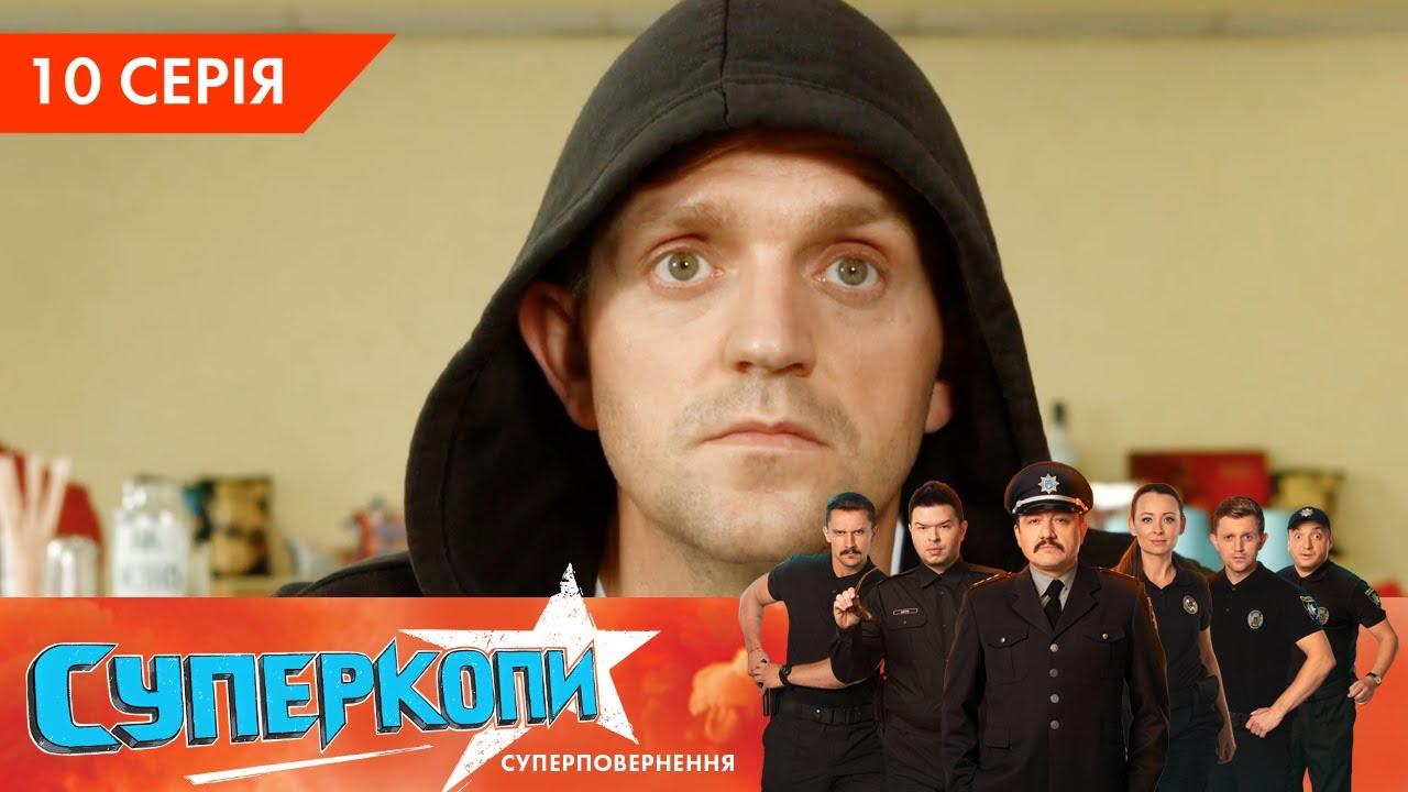Суперкопы 5 сезон 10 серия от 23.10.2020