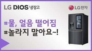 LG 정수기냉장고 물 또는 얼음을 받고 난 후 물방울이…