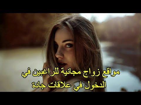 للزواج كليشي التعرف على موقع بنات مجانا في