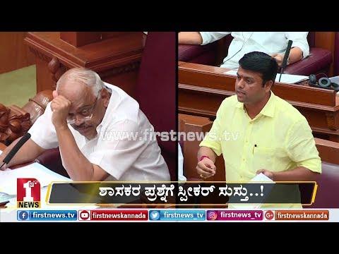 ಶಾಸಕರ ಪ್ರಶ್ನೆಗೆ ಸ್ಪೀಕರ್ ಸುಸ್ತು..!   Ramesh Kumar   Harish Poonja   Belagavi Winter Session
