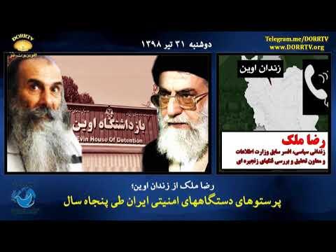 افشاگری رضا ملک از زندان اوین : پرستوهای دستگاه های امنیتی طی پنجاه سال