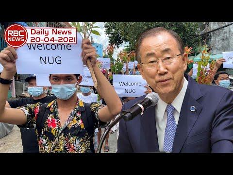 Rohingya Daily News  20/04/2021 - RBC News