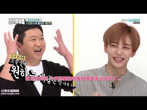 中字一週偶像Weekly Idol Ep324 20180214 - Seventeen