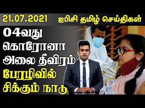 இலங்கையின் இன்றைய பிரதான செய்திகள் - 21.07.2021   Srilanka Tamil News Today