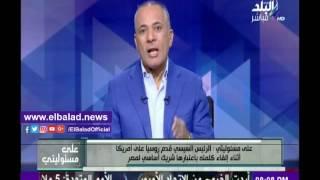 أحمد موسى: كلمة الرئيس أمام اجتماع مجلس الأمن قوية للغاية.. فيديو