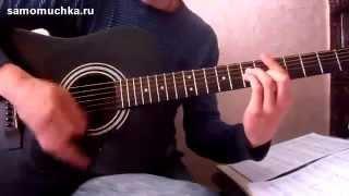 Кино - Звезда по имени Солнце (превью видеоурока песни).