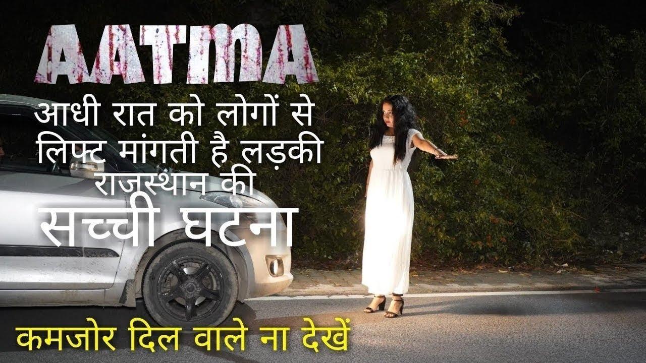 Download Aatma | Chudail | Dayan | Dakini || Chalawa || horror movie ||dehradun biggest hit short film