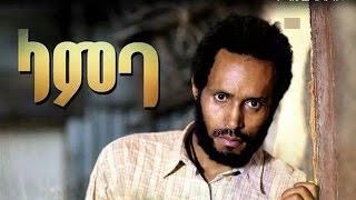 New Ethiopian Movie - Lamba (ላምባ) Girum Ermias Full 2015