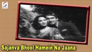 Sajanva Bhool Hamein Na Jaana | Shrimati Ghosh, Surendra | Parinde @ Surendra, Vanmala