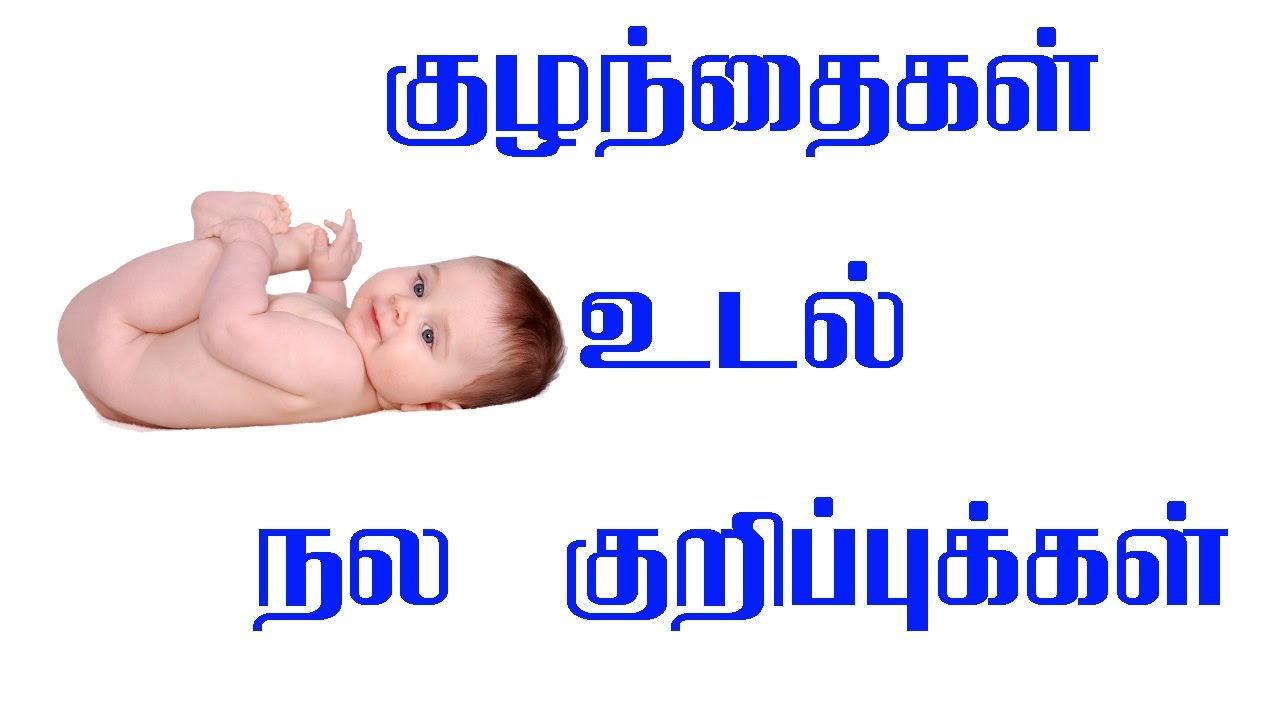 Child Health Care Tips In Tamil