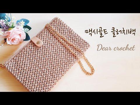 [코바늘 클러치]맥시골드 클러치 가방뜨기 (How to crochet clutch )