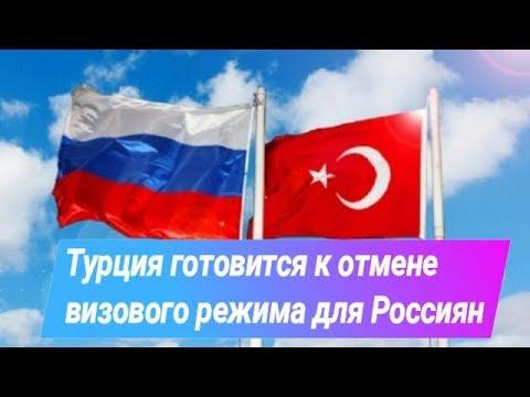 Турция готовится к отмене визового режима для Россиян 2019