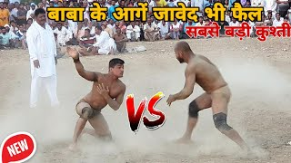 बाबा लाडी सिंह के आगे तो जावेद गनी फैल हुआ, javed gani kusti,