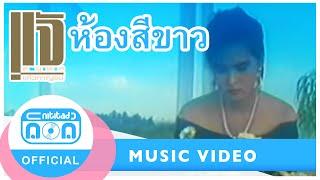 ห้องสีขาว - แจ้ ดนุพล แก้วกาญจน์ [Official Music Video]