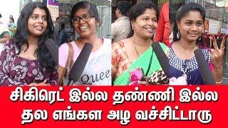Viswasam Movie UNCUT Mattu Pongal Review - Day 7 | சிகிரெட் இல்ல தண்ணி இல்ல தல எங்கள அழ வச்சிட்டாரு