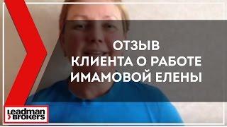 Подбор квартиры в Подольске. Отзыв клиента Имамовой Елене. Агентство недвижимости Лидман брокерс
