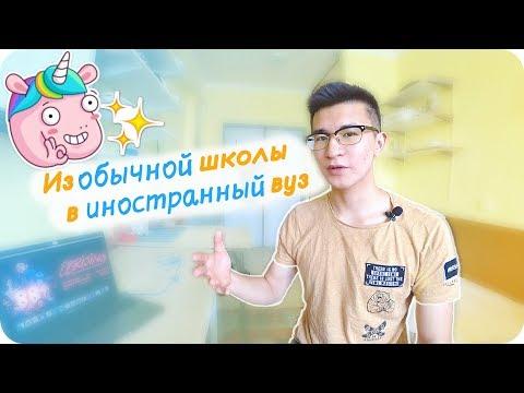 Как Школьнику поступить в Иностранный ВУЗ? ( часть 2) | Step 98