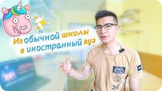 Как Школьнику поступить в Иностранный ВУЗ? | Step 98