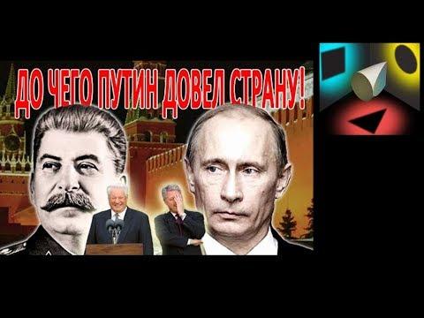 Боль и унижение. Нищета России зашкаливает.