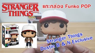 Unbox : แกะกล่องโมเดล Funko Pop Dustin (Stranger Things)