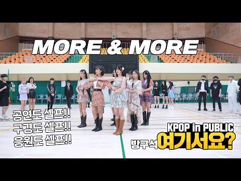 [방구석 여기서요?] TWICE 트와이스 - MORE & MORE | 커버댄스 DANCE COVER
