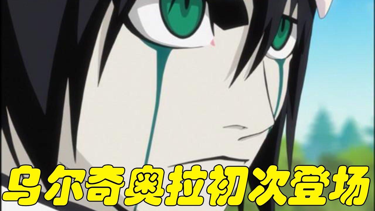 【死神破面篇02】小烏初次登場,一來就差點要了一護老婆的命,還好護妻狂魔就是趕到啊!