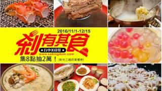 2016台中美食祭 玩法影片