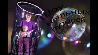Шоу мыльных пузырей Видео для детей